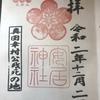 【御朱印】安居神社に行ってきました|大阪市天王寺区の御朱印