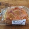 大きい! ずっしり重い! 半割りんごがうれしい! 阿蘇のパン屋さんのりんごがゴロっとアップルパイ