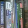 デスクの本棚
