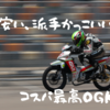 2019年OGKカブトからド派手なバイクヘルメットが登場するぞ!グラフィックモデル2選紹介!