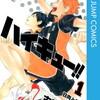漫画「ハイキュー!!」Kindle版が1~10巻まで無料で読める!9/1まで!!