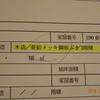 セルフリノベ16〜瑣末な作業に追われる〜
