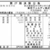 東京ヴェルディ株式会社 第27期決算公告