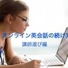 オンライン英会話の続け方 講師の選び方編
