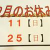 【下京区の焼き鳥屋!大吉堀川高辻店】9月の休み&合言葉!!焼き鳥&居酒屋