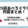 【空き家生活 秋編】空き家にへびがやってきた!『第25回あべろぐラジオ』内容まとめてみたよ!