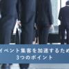 【新卒採用】説明会・イベント集客を加速するために必要な3つのポイント