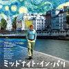 「ミッドナイト・イン・パリ」DVDで視聴