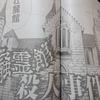 [漫画]金田一37歳の事件簿「file54.騒霊の館」(騒霊館殺人事件1話)