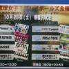 絶対直球女子!プレイボールズ主催 『CLIMAX SERIES総力戦!!ダブルヘッダー4マン』-ライブ感想