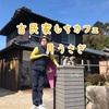 月うさぎ、糸島二丈のもちカフェは古民家の風情でほっこり