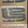 腕の濃く・盛り上がったタトゥーが薄くなっていく経過写真