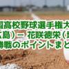 全国高校野球選手権大会「広陵(広島)-花咲徳栄(埼玉)」の決勝戦のポイントまとめ