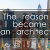 私が建築家になった理由 ふらっと建築雑談