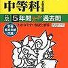 明日4/29(土・祝)は学習院女子大学にて女子校アンサンブルが開催されるそうです!参加する学校は?