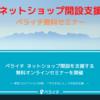 【新型コロナウィルス対応】ペライチ決済無料セミナー(4/29)、ネットショップを持ちたい方へ
