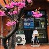 店舗前から桜のお知らせ