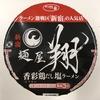 【今週のカップ麺166】 麺屋 翔 香彩鶏だし塩ラーメン(サンヨー食品)
