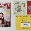 『kodomoe(コドモエ)』と『こどものとも』12月号。