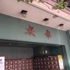 池上駅近くにある銭湯「桜館」に行ってきました