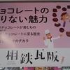 相鉄瓦版 Sotetsu Kawaraban 第272号(2021年2月1日更新)特集:チョコレートの限りない魅力 読了