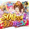 白猫テニス 500万人おめでとう!!!!