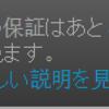 続・Lenovoサポート戦争 ~所詮海外企業~