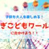 【宇都宮・壬生】子供も大人も楽しめる!『とちぎこどもワールドV(ファイブ)』に出かけよう!