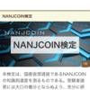 あなたの『NANJCOIN(NANJ)』愛は全国で何位??【NANJCOIN検定】をやってみよう!!