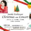 ♪12月8日(土)吉住さと子クリスマスミニコンサートのご案内
