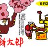 6月23日は沖縄慰霊の日