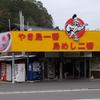 「ゾンビランドサガ」聖地巡礼レポート 4:嬉野・伊万里・鹿島エリア