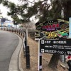 【姫路の昭和遺産】今はなきモノレールの展示と閉業間近の回転レストラン