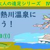 大人の遠足Ⅳ 伊豆熱川に行こう!【2日目①】(2020年02月19日)