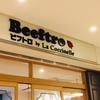 東京駅で、ステキなお友達とステキなお店♪