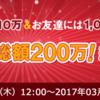 【ハピタス】大感謝祭!史上最大のキャンペーンが始まってます!いま登録するのがおトク!