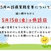 ☆☆5月の診療変更について☆☆