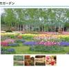 紫竹ガーデン   北海道帯広  NHK TV