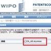 特許検索海外編 5 Patentscopeって何ができるんですか? 概要その2