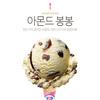 【韓国カフェ】おすすめメニューを紹介する②