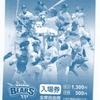 BCリーグ公式戦 福島ホープス対武蔵ヒートベアーズを見に行ってきました