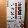 【書評】管理職はいらない AI 時代のシン・キャリア 野口竜司 SB 新書