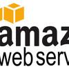 新しく発表されたAWSサービスで注目しているもの+自分が見たページ一覧