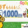 【2021年10月】ポイントインカム入会・登録キャンペーンはアマギフ1,000円分が貰える!
