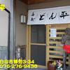 県内タ行(84)~どん平~