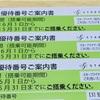 【優待株】スターフライヤー 購入&優待受取