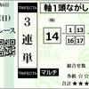 【馬券】桜花賞 G1連敗更新中。