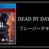 Dead by Daylight│怖い面白いフレーバーテキスト集