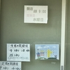 「新潟ヒルクライム」コース解禁、FTP更新