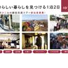 【10月実施】『自分らしい暮らしを見つける1泊2日』移住交流ツアー参加者募集中!